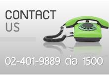 contact us 02-401-9889 ต่อ 1500