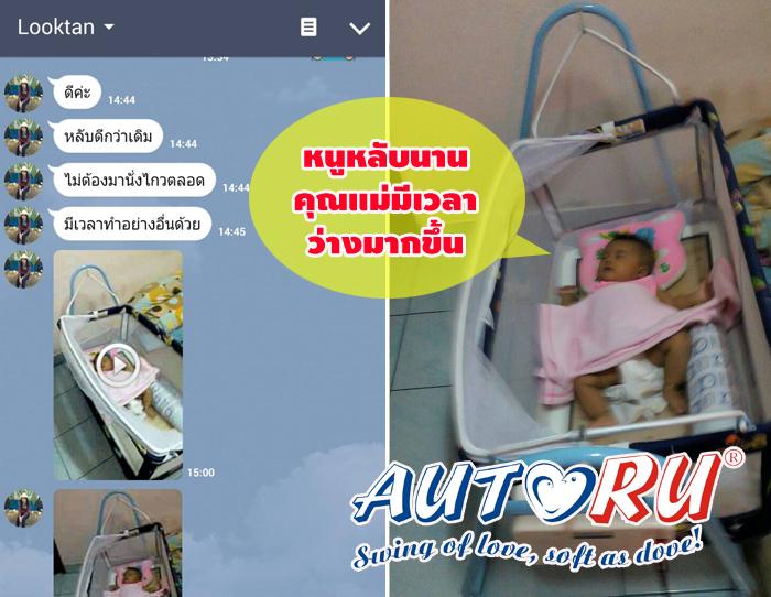 รีวิวเปลไฟฟ้า Autoru รุ่น Modern Eco (สีชมพู) 9