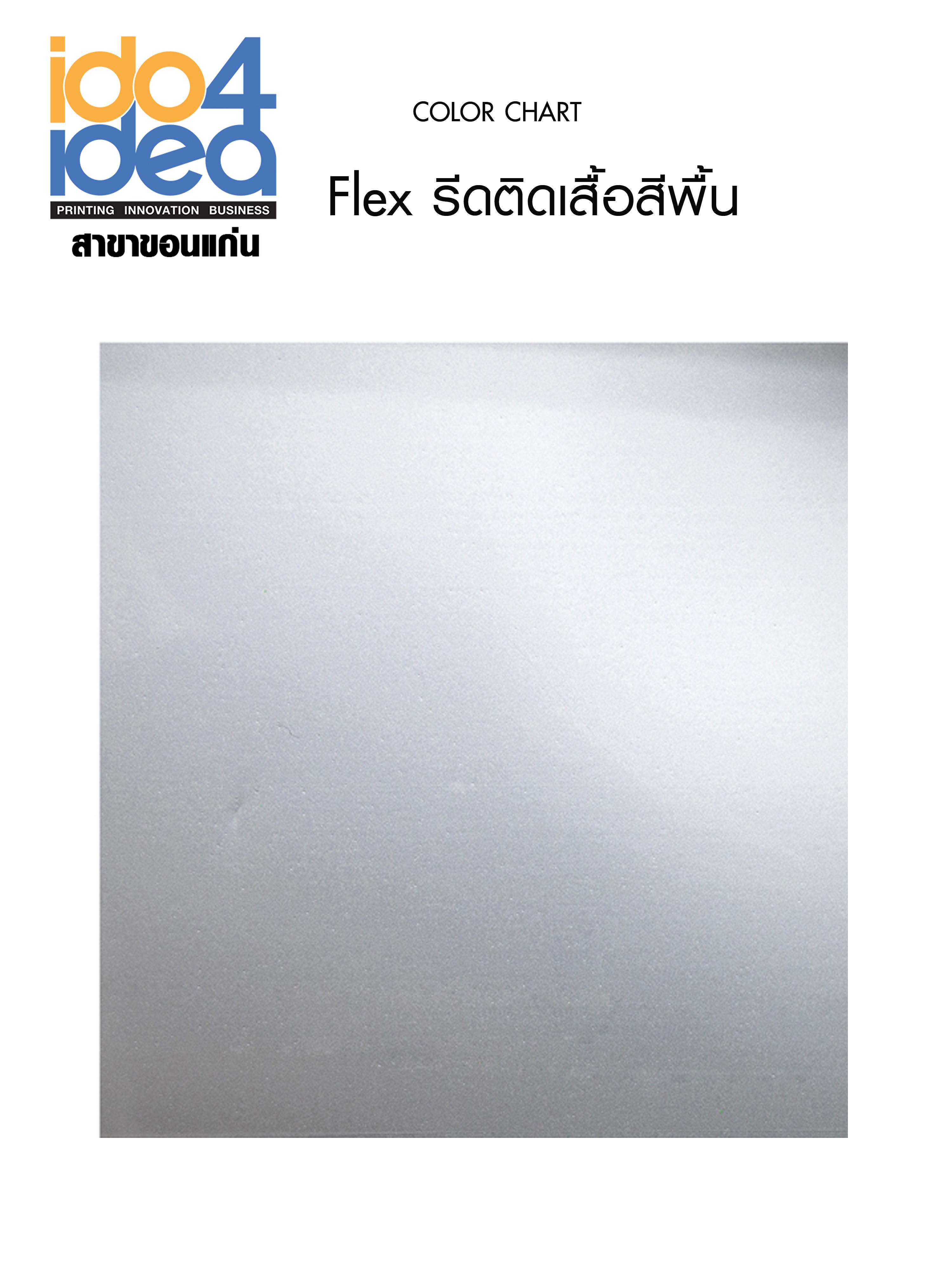 Flex Pu 100% สีเงินด้าน