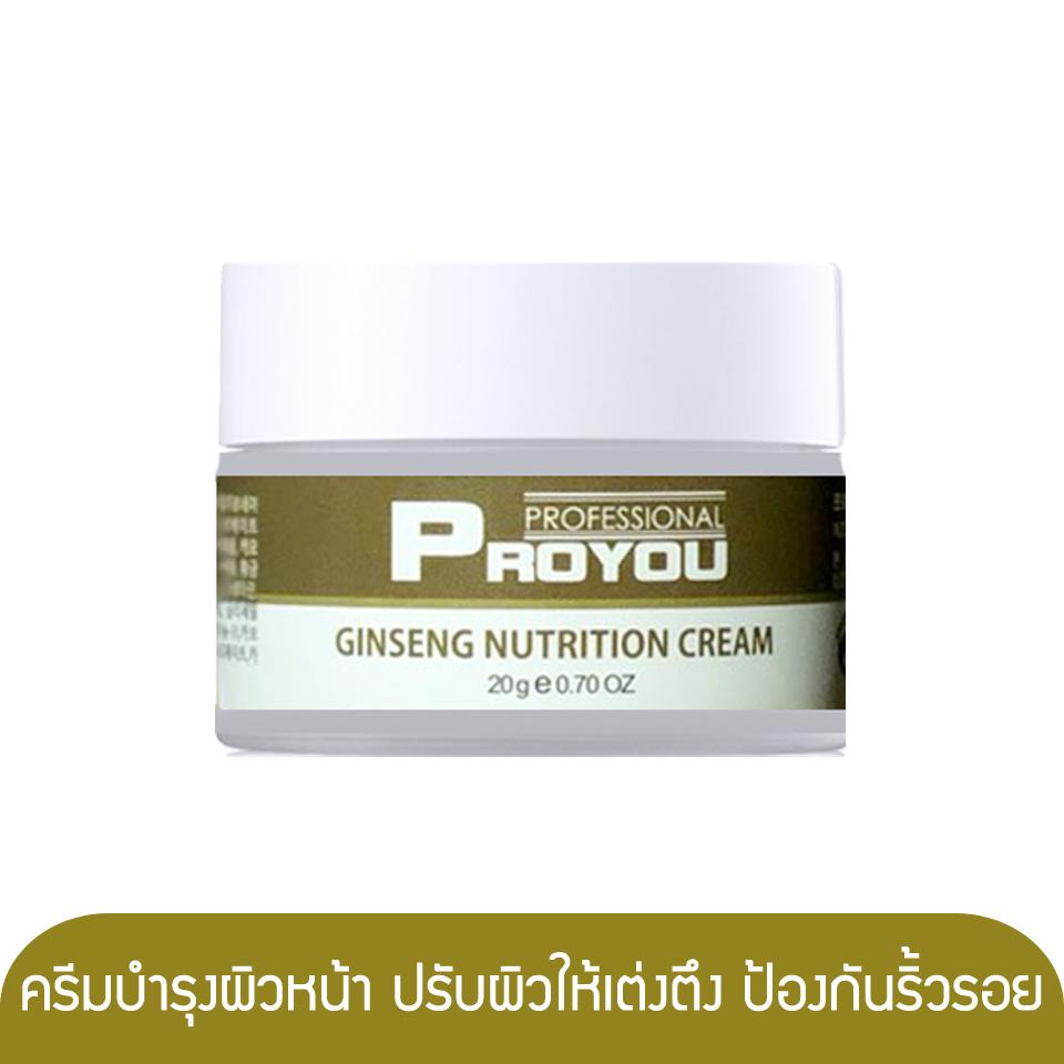 Proyou Ginseng Nutrition Cream 20g (ครีมบำรุงผิวหน้า ช่วยปรับสภาพผิวพรรณให้เต่งตึง กระตุ้นให้เกิดการหมุนเวียนของโลหิตใต้ผิวหนัง ป้องกันการเกิดริ้วรอยเหี่ยวย่น)