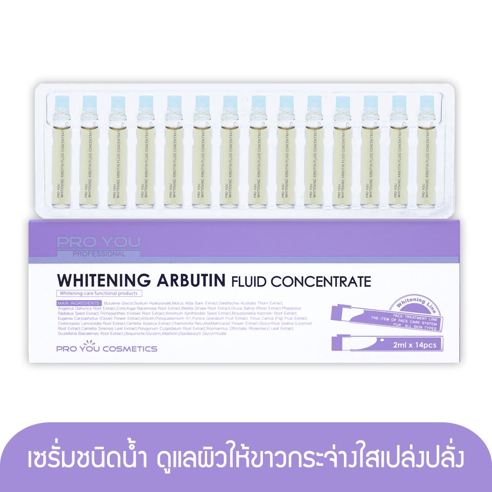 Proyou Whitening Arbutin Fluid Concentrate 2mlx14 (เซรั่มชนิดเข้มข้นชนิดน้ำ ช่วยปรับผิวหน้าให้ขาวกระจ่างใสขึ้นด้วยสารอาร์บูตินเข้มข้น และช่วยดูแลผิวให้สดใสและเปล่งปลั่ง)