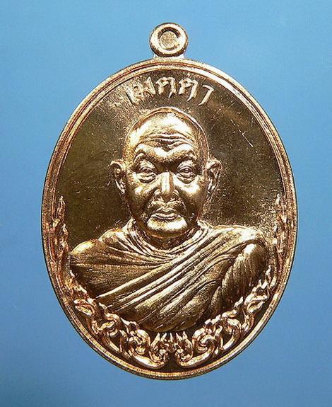 เหรียญพระอาจารย์จื่อ