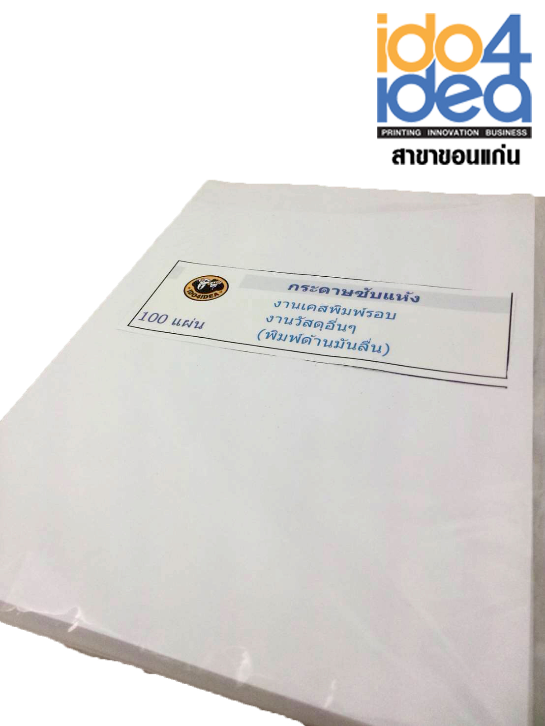 กระดาษซับแห้ง (Sublimation Paper) ขนาด A3