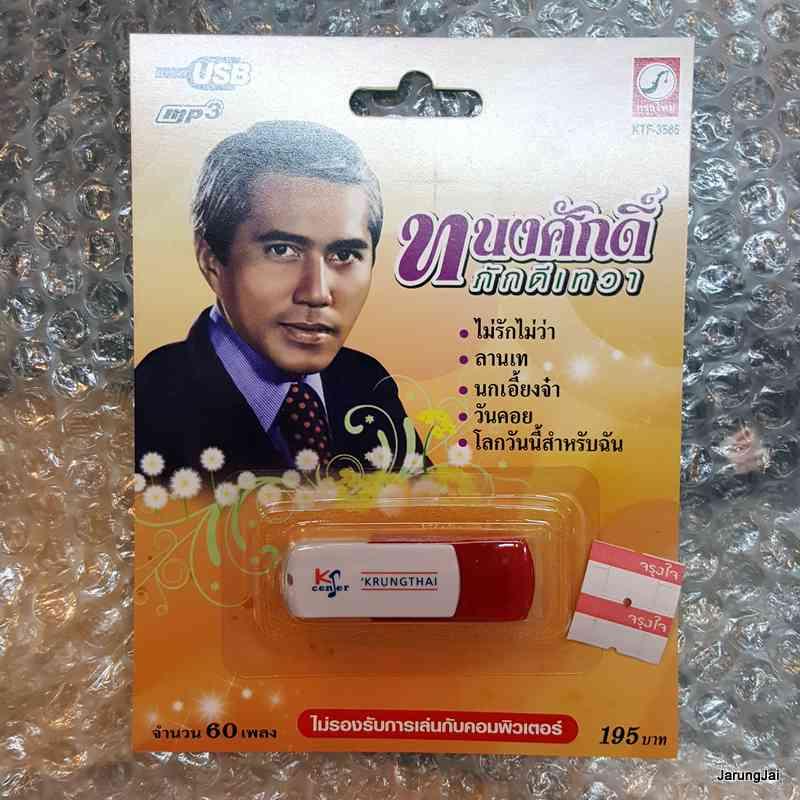 Flash Drive USB Mp3 ทนงศักด์ ภักดีเทวา