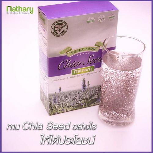 Chia Seed Nathary ตราเนธารี่ (เมล็ดเชีย) 450g. ราคาส่งถูกๆ