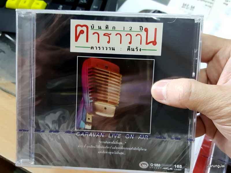 CD บันทึก 12 ปี คาราวาน : คืนรัง