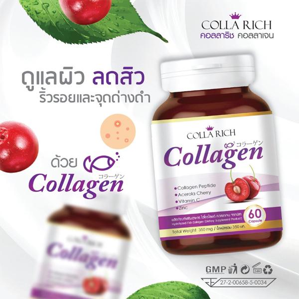 คอลลาริช คอลลาเจน Colla Rich Collagen ราคาส่งถูกๆ