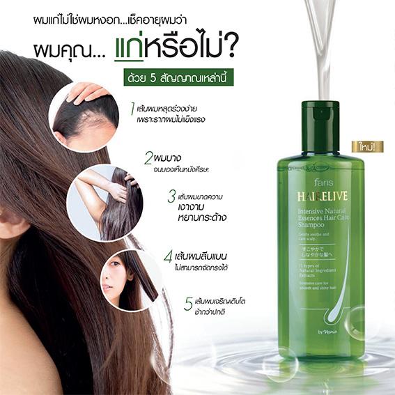 แชมพูฟาริส แฮร์ลีฟว์ / Faris Hairelive Shampoo