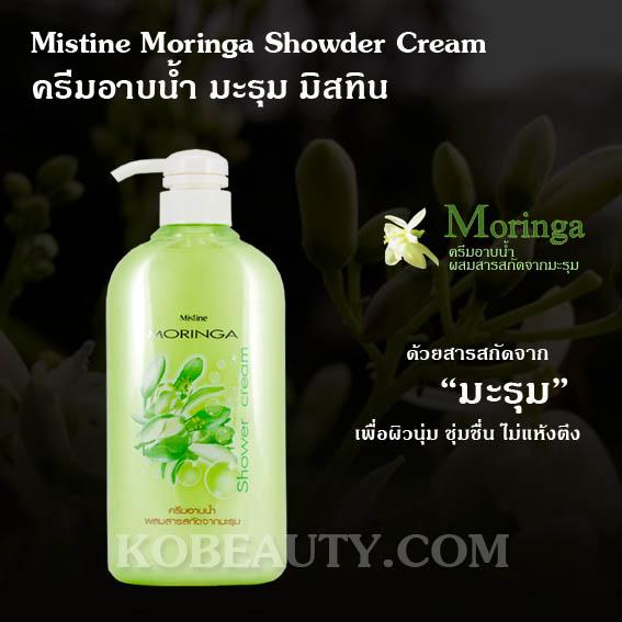 Misitne Moringa Shower Cream / ครีมอาบน้ำ มะรุม มิสทิน/มิสทีน