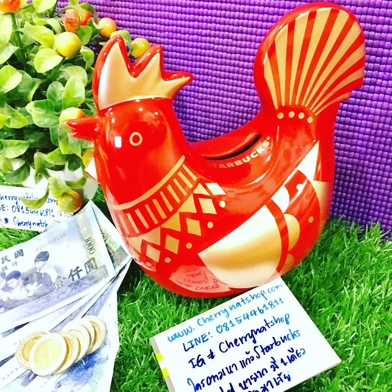 #ตามหาออมสินไก่กันทั้งเมือง,กระปุกออมสินไก่สีแดงทองสดใส เรียกทรัพย์รับปีไก่#Starbucks Lunar New Year Red Rooster Bank, Lunar New Year Red Rooster Bank