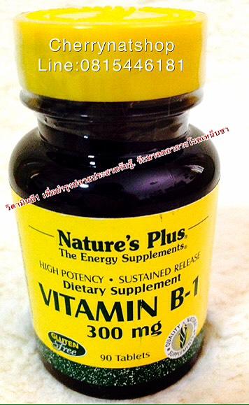 วิตามินแก้โรคเหน็บชา โรคงูสวัด ช่วยบำรุงประสาท กล้ามเนื้อ หัวใจNature's Plus,Vitamin B-1 300 mg,90