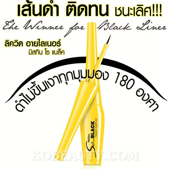 Mistine So Black Matte Liquid Eyeliner / อายไลเนอร์ มิสทิน/มิสทีน โซ แบล็ค แมท ลิควิด (สีดำ)