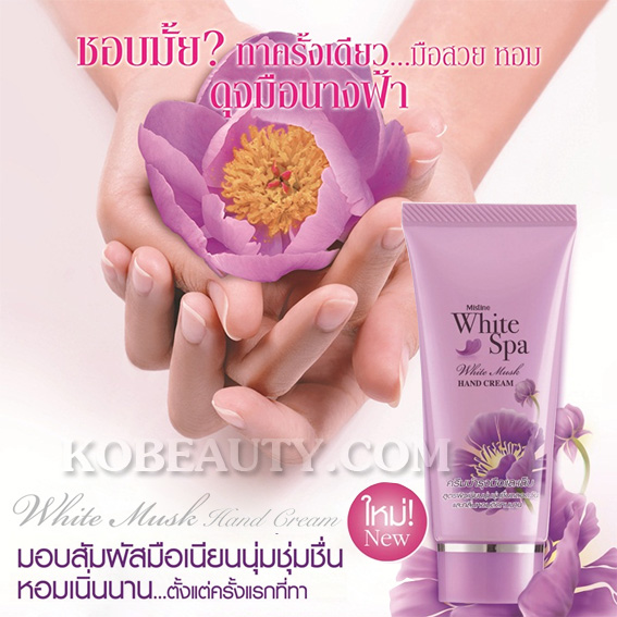 Mistine WhiteSpa White Musk Hand Cream / ครีมบำรุงมือและเล็บ มิสทิน/มิสทีน ไวท์ มัสค์