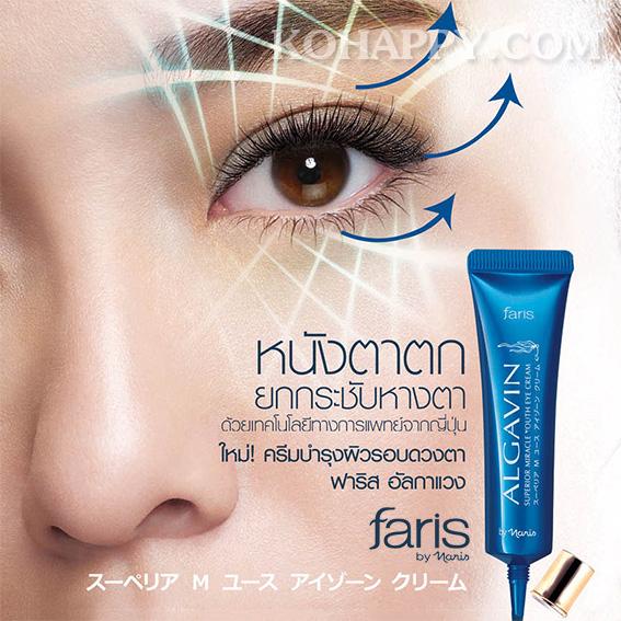 ครีมบำรุงผิวรอบดวงตา ฟาริส อัลกาแวง / Faris Algavin Eye Cream