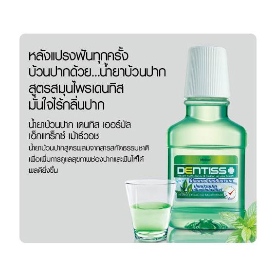 น้ำยาบ้วนปาก มิสทิน/มิสทีน เดนทิส เฮอร์บัล เอ็กแทร็กซ์ เม้าธ์วอช / Mistine Dentiss Hebal Extracted Mouthwash