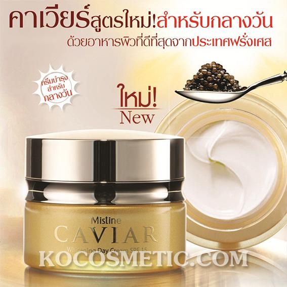 ครีมบำรุงผิวหน้าพร้อมกันแดด มิสทิน/มิสทีน คาเวียร์ ไวท์เทนนิ่ง เอสพีเอฟ 15 / Mistine Carviar Whitening Day Cream SPF 15