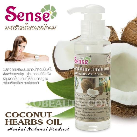 เซนต์ น้ำมันมะพร้าวน้ำหอมหมักผม / Sense Coconut Herbs Oil 100%