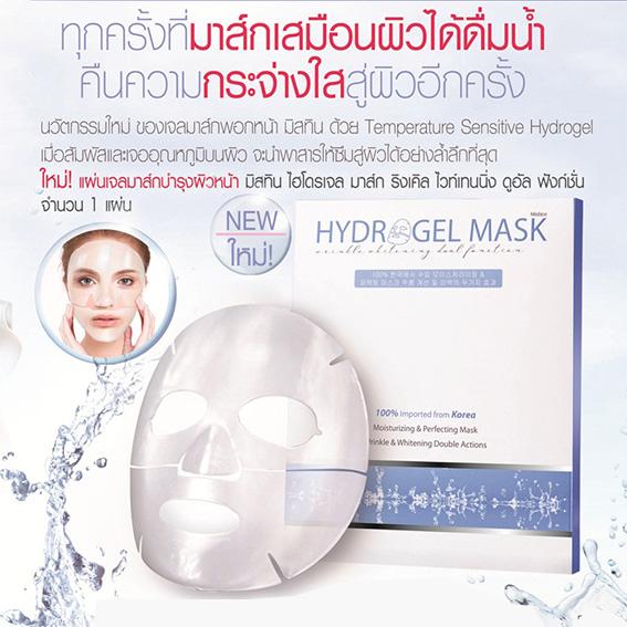 Mistine Hydrogel Mask Wrinkle Whitening Dual Function / มิสทิน/มิสทีน ไฮโดรเจล มาส์ก ริงเคิล ไวท์เทนนิ่ง ดูอัล ฟังก์ชั่น