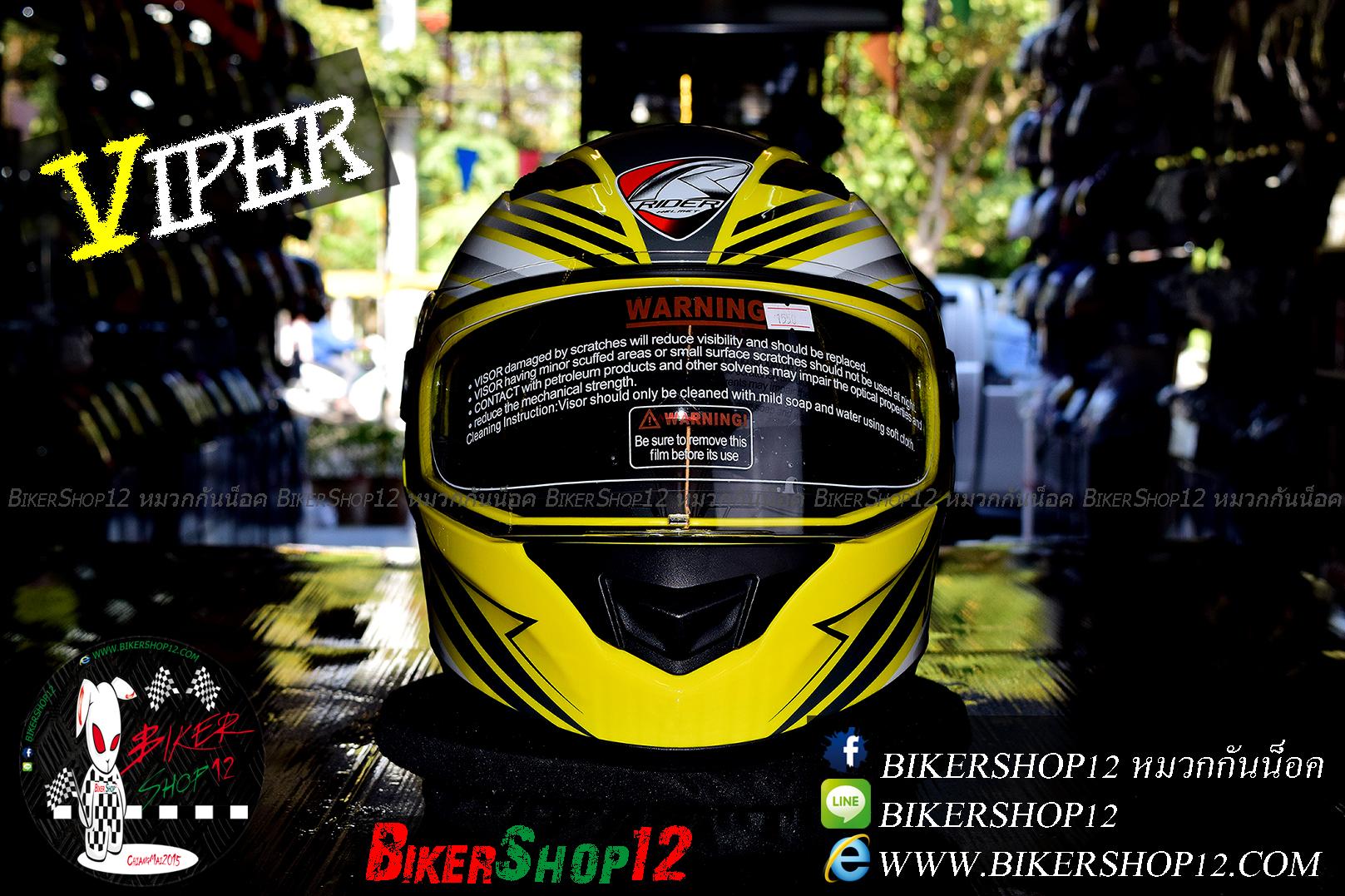 หมวกกันน็อคRider Viper สี Racing Yellow Grey