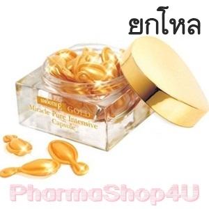 (ยกโหล ราคาส่ง) Smooth-E Gold Miracle Capsules (12 แคปซูล) เซรั่มบำรุงผิว ช่วยชะลอและลดเรือนริ้วรอย