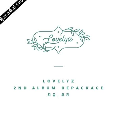 "[PRE-ORDER] {อัลบั้มไซน์สุ่มเมมเบอร์ 1 คน} LOVELYZ - 2nd Album Repackage ""NOW WE"""