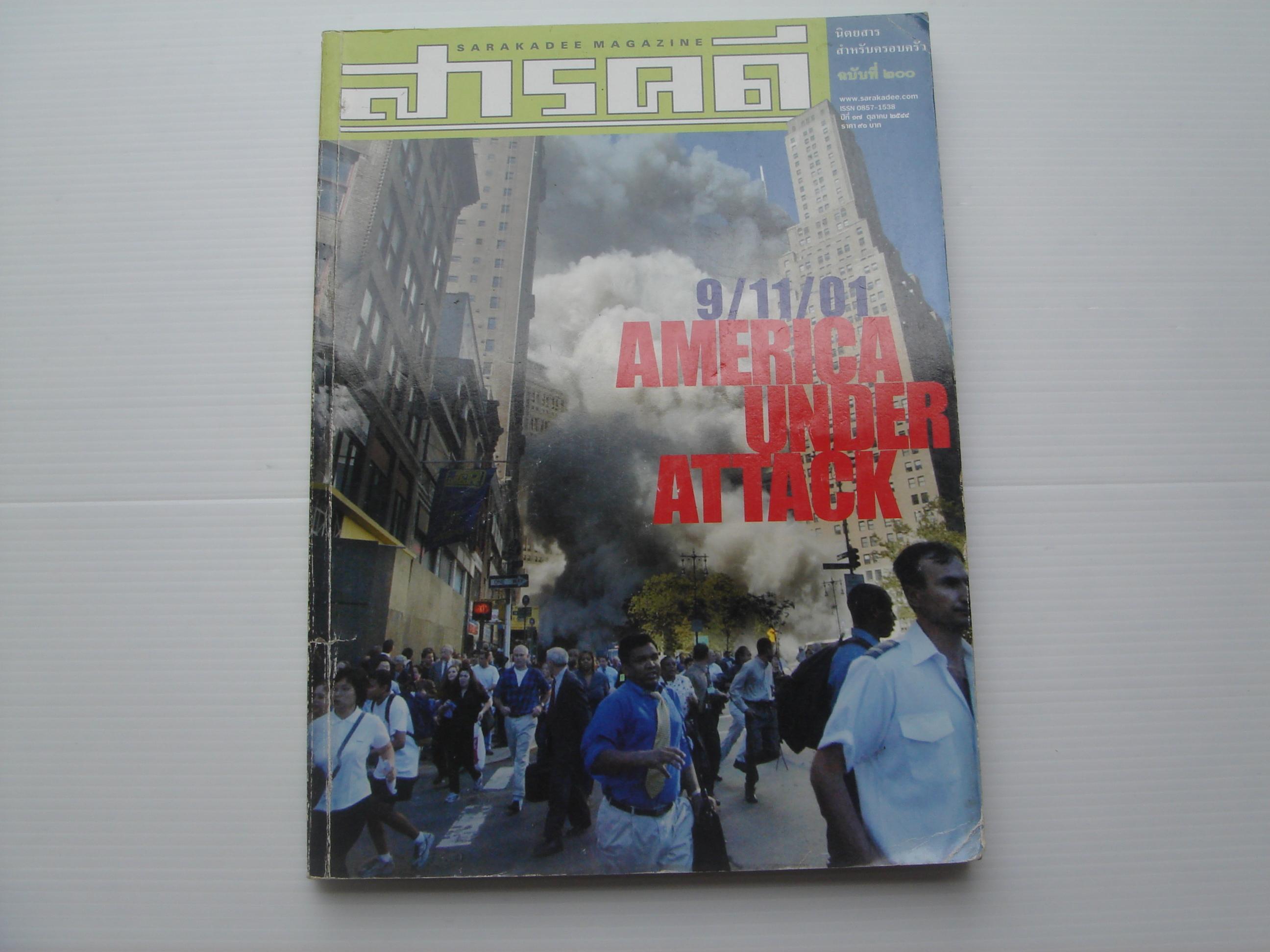 สารคดี ปีที่ 17 ฉบับที่ 200 ตุลาคม 2544