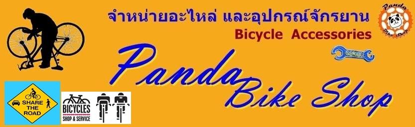Panda Bike Shop