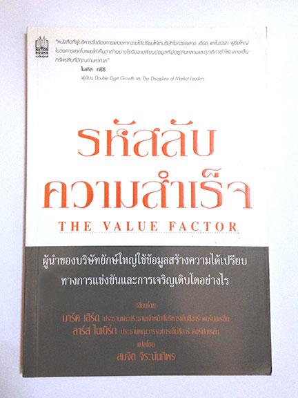 รหัสลับความสำเร็จ The Value Factor