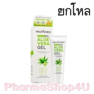 (ยกโหล ราคาส่ง) Provamed Aloe Vera Gel โปรวาเมด อโล เวร่า เจล 50 g. เจลว่านหางจระเข้สูตรอ่อนโยนพิเศษ เติมความสดชื่น บำรุงผิวที่แห้งกร้านขาดน้ำ