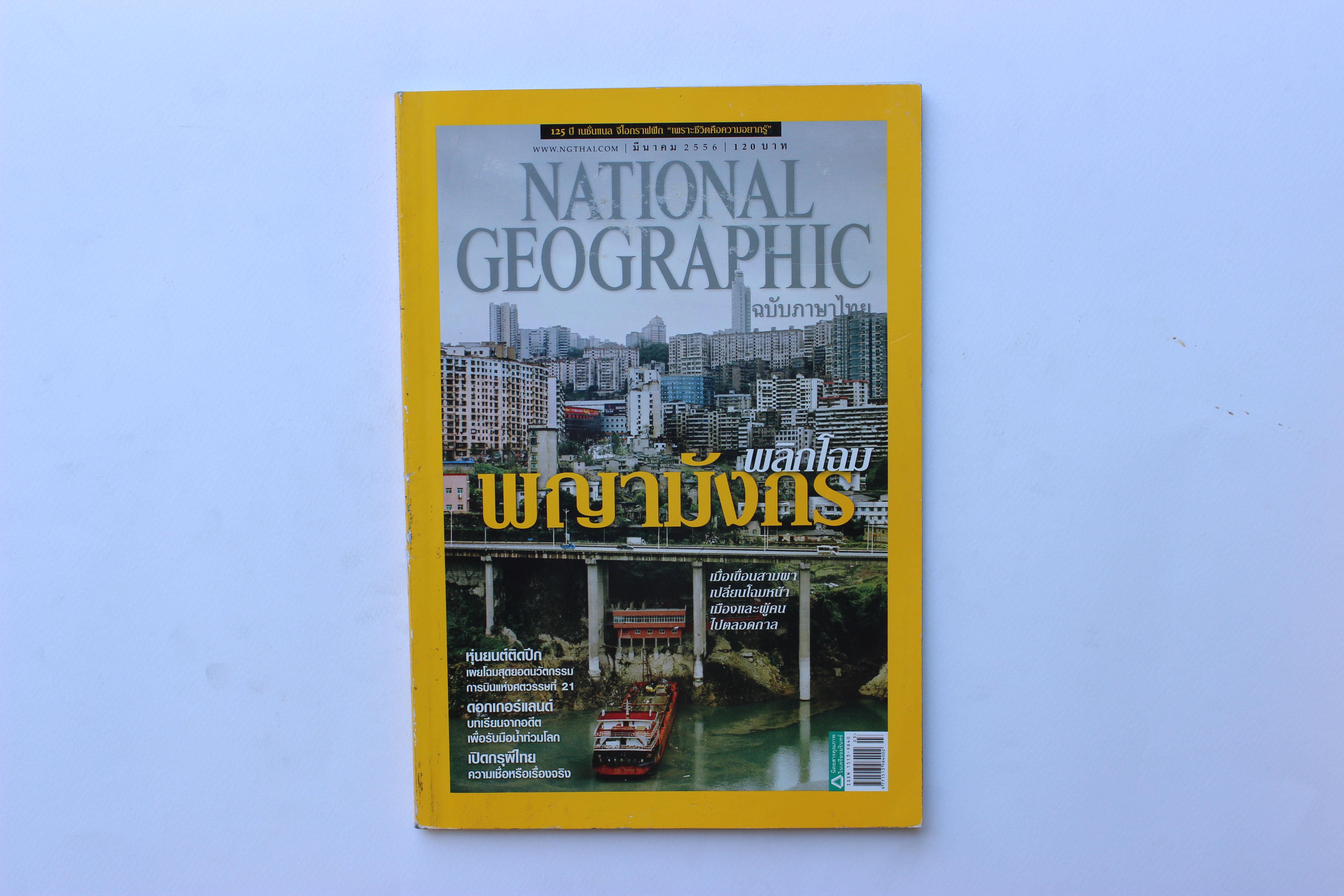 NATIONAL GEOGRAPHIC ฉบับภาษาไทย มีนาคม 2556 พลิกโฉมพญามังกร