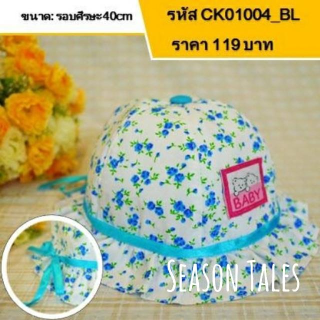 หมวกเด็กปีกรอบ ลายดอกไม้เล็ก baby
