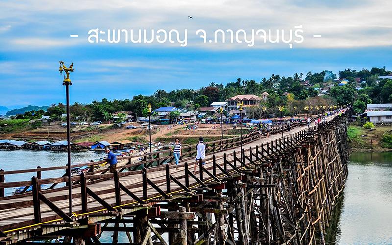 ขอบคุณภาพจาก : www.thailovetrip.com