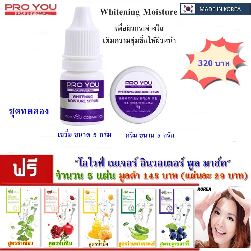 Proyou Whitening Moisture Double Collection serum+cream 5g+5ml (ครีมและเซรั่มบำรุงผิวหน้าที่มีประสิทธิภาพในการปรับผิวให้ขาวกระจ่างใสขึ้น และเพิ่มความชุมชื่นให้แก่ผิว)