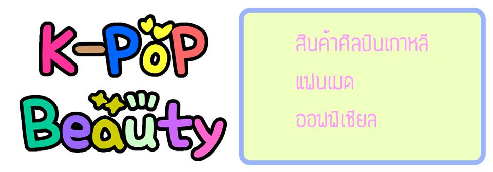 kpopbeauty