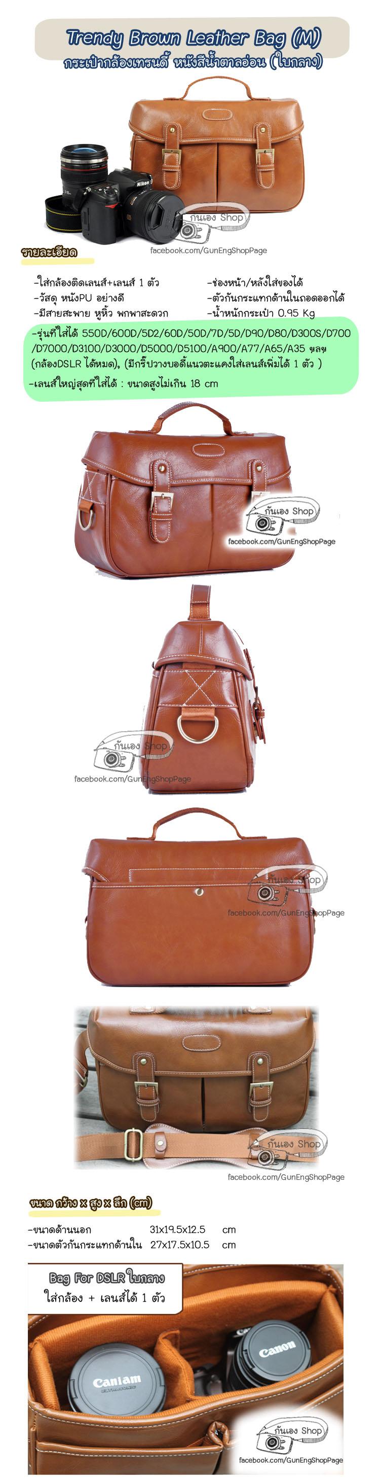 กระเป๋ากล้องหนัง Trendy Brown Leather Bag (M)