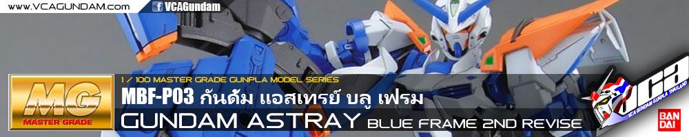 MG GUNDAM ASTRAY BLUE FRAME 2ND REVISE กันดั้ม แอสเทรย์ บลู เฟรม