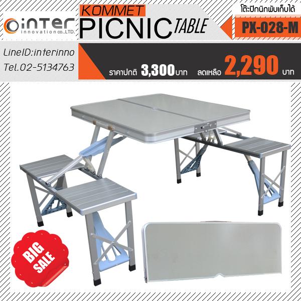 โต๊ะปิกนิกพับได้ KOMMET รุ่น PX-028-MX(ขาไขว้)