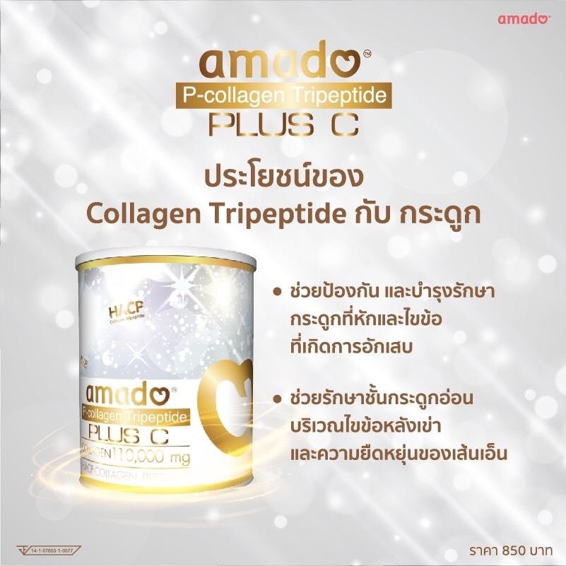 Amado P-collagen Tripeptide อมาโด้คอลลาเจน ขนาด 110,000mg. สำเนา