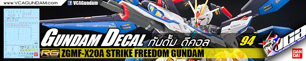 GUNDAM DECAL กันดั้ม ดีคอล | RG STRIKE FREEDOM GUNDAM