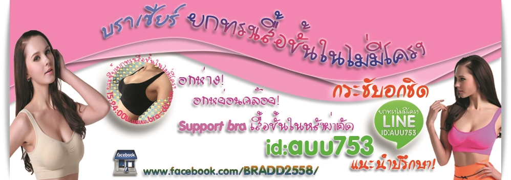 BRA-DD.COM เสื้อชั้นในหลังผ่าตัดเสริมหน้าอก Support Bra (LineID:auu753)