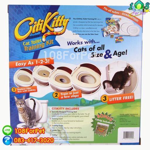 ชุดฝึกแมวเข้าห้องน้ำ นั่งชักโครก