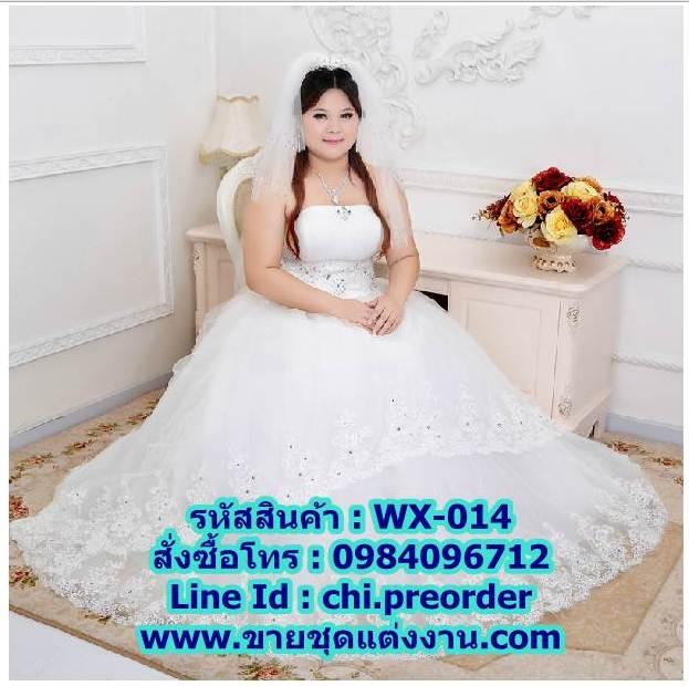 ชุดแต่งงานคนอ้วนแบบเกาะอก WX-014