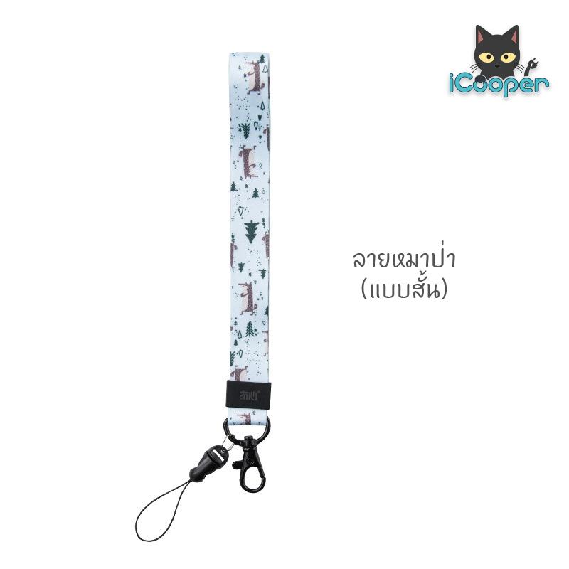 MAOXIN Hanging Rope 28cm (Fox)