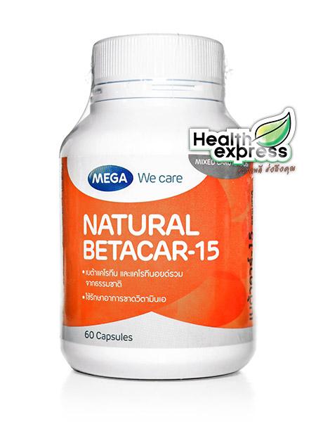 Mega We Care Betacar 15 mg. เมก้า วีแคร์ เบต้าแคโรทีน บรรจุ 60 แคปซูล