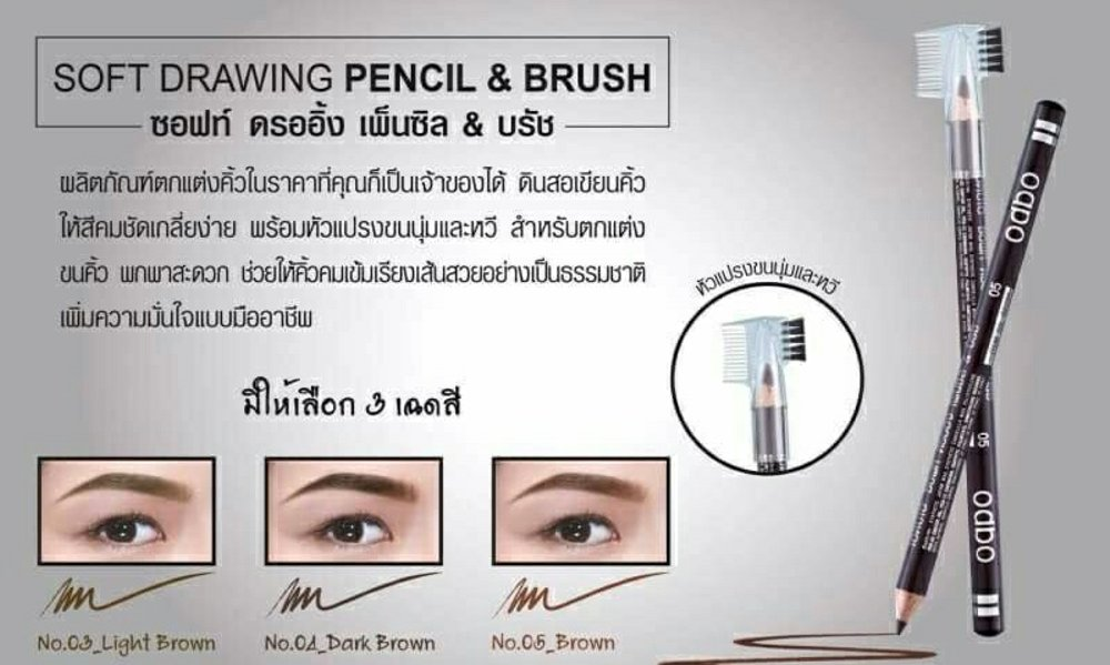 odbo Soft drawing pencil Brush ดินสอเขียนคิ้ว เบอร์4 ขายยกโหล