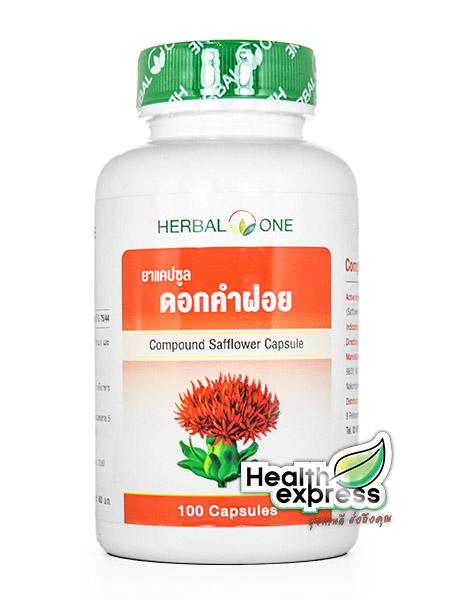 Herbal One Safflower เฮอร์บัล วัน ดอกคำฝอย บรรจุ 100 แคปซูล