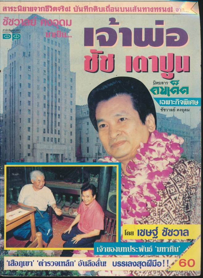เจ้าพ่อ ชัช เตาปูน นิตยสารคนเด็ด เฉพาะกิจพิเศษ