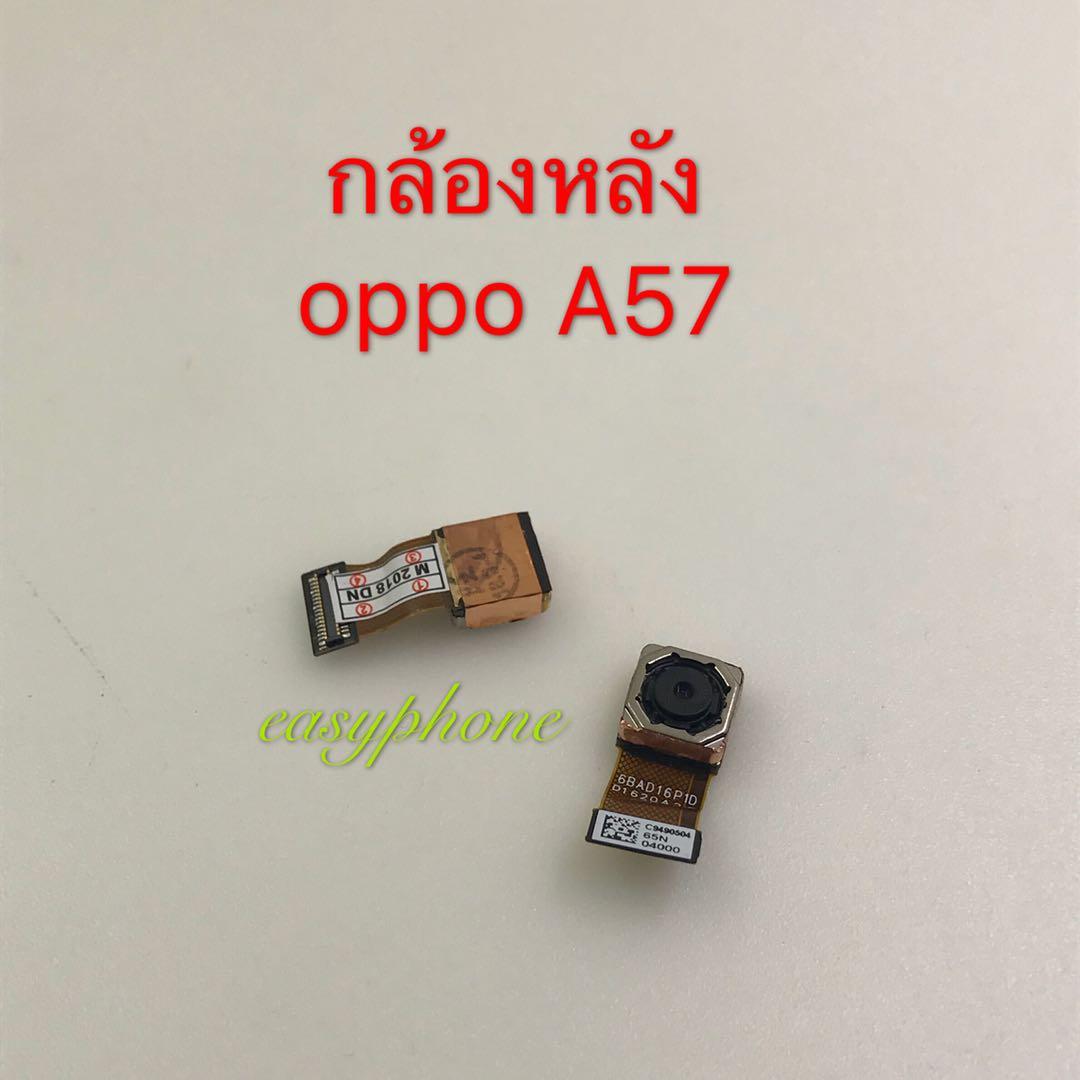 กล้องหลัง OPPO A57