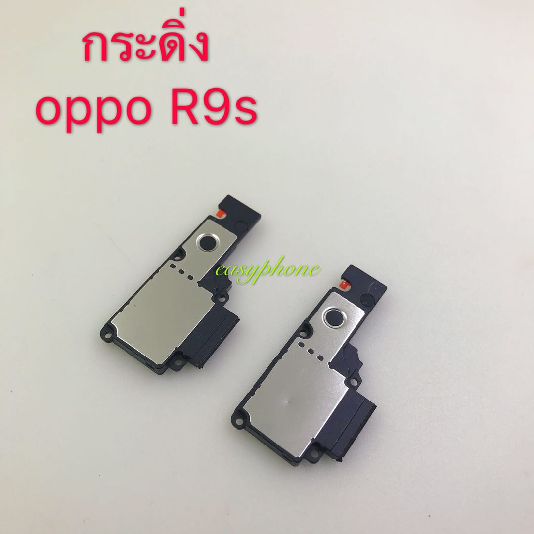 กระดิ่ง OPPO R9S
