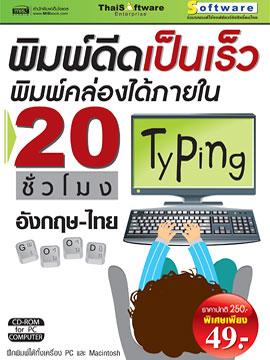 พิมพ์ดีด เป็นเร็วในพิมพ์คล่องได้ภายใน 20 ชั่วโมง (Thai-English)